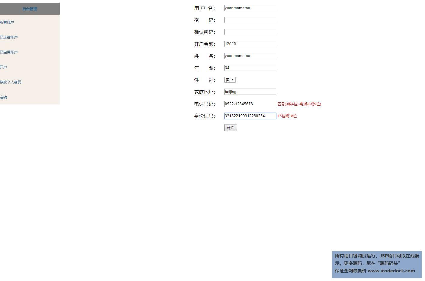 源码码头-SSH网上银行管理系统-管理员角色-开户