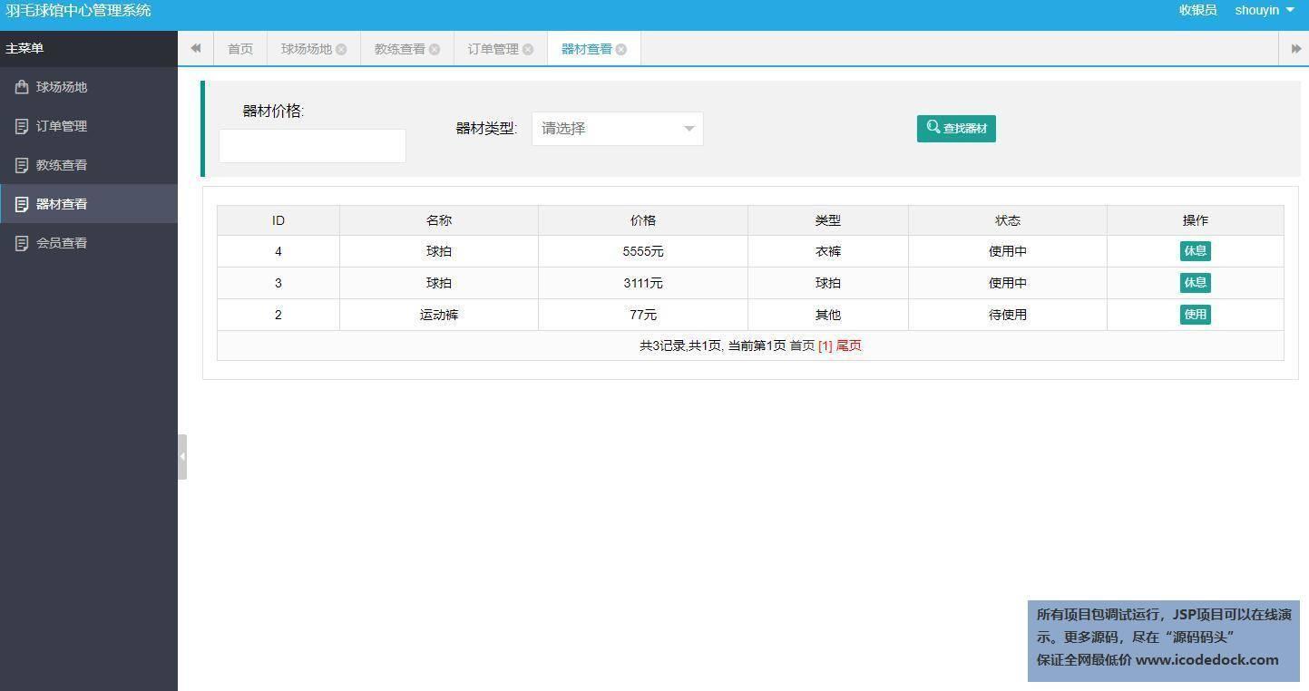 源码码头-SSH羽毛球馆管理系统-收银员角色-器材查看管理