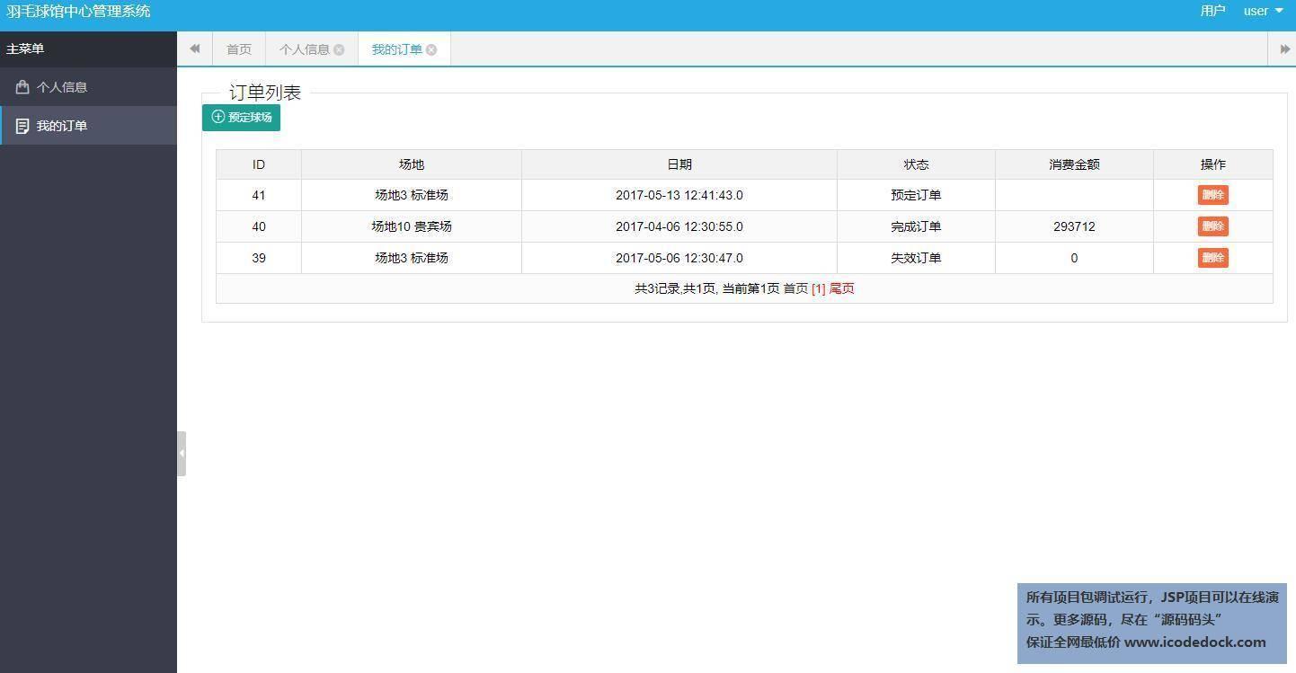 源码码头-SSH羽毛球馆管理系统-用户角色-查看我的订单