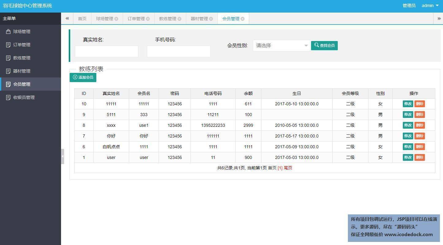 源码码头-SSH羽毛球馆管理系统-管理员角色-会员管理
