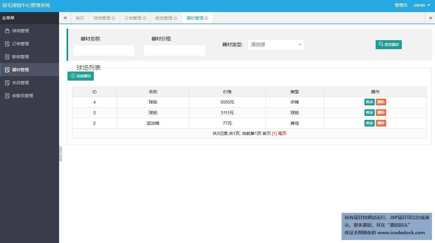 源码码头-SSH羽毛球馆管理系统-管理员角色-器材管理