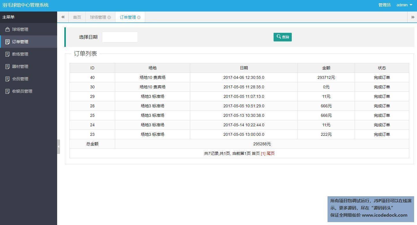 源码码头-SSH羽毛球馆管理系统-管理员角色-订单管理