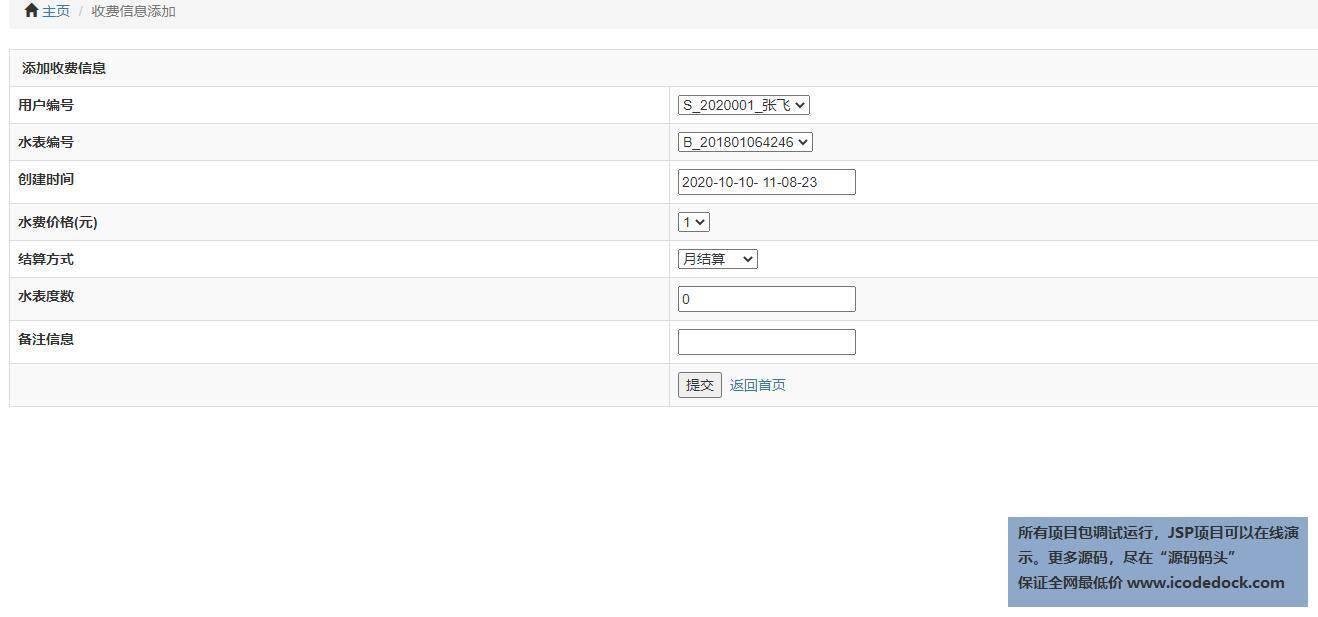 源码码头-SSH自来水公司水费缴费管理系统-用户角色-水费信息添加