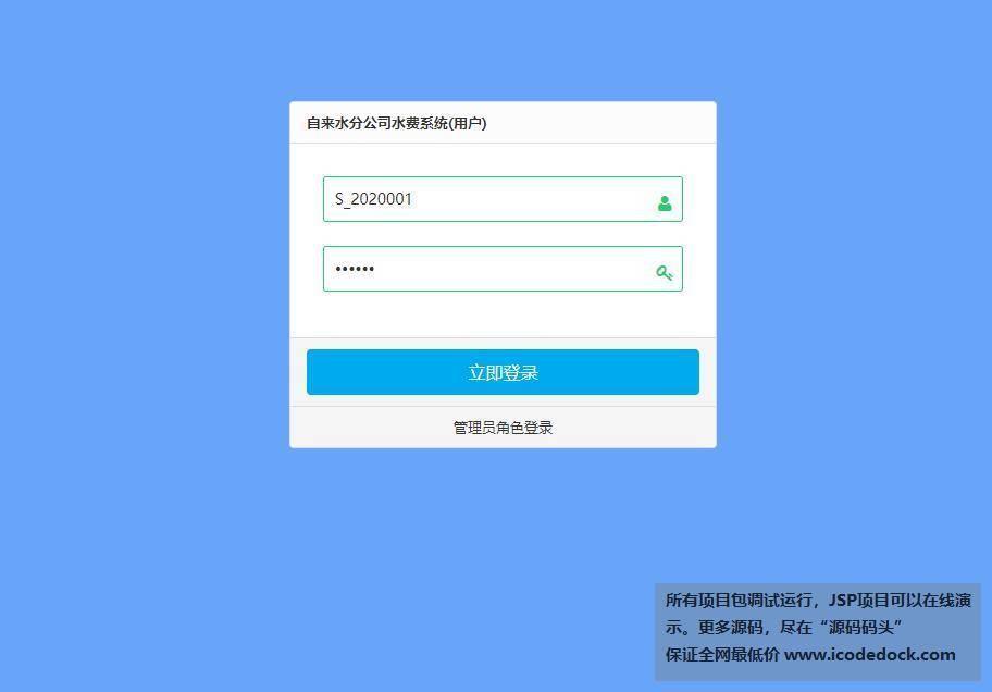 源码码头-SSH自来水公司水费缴费管理系统-用户角色-用户登录
