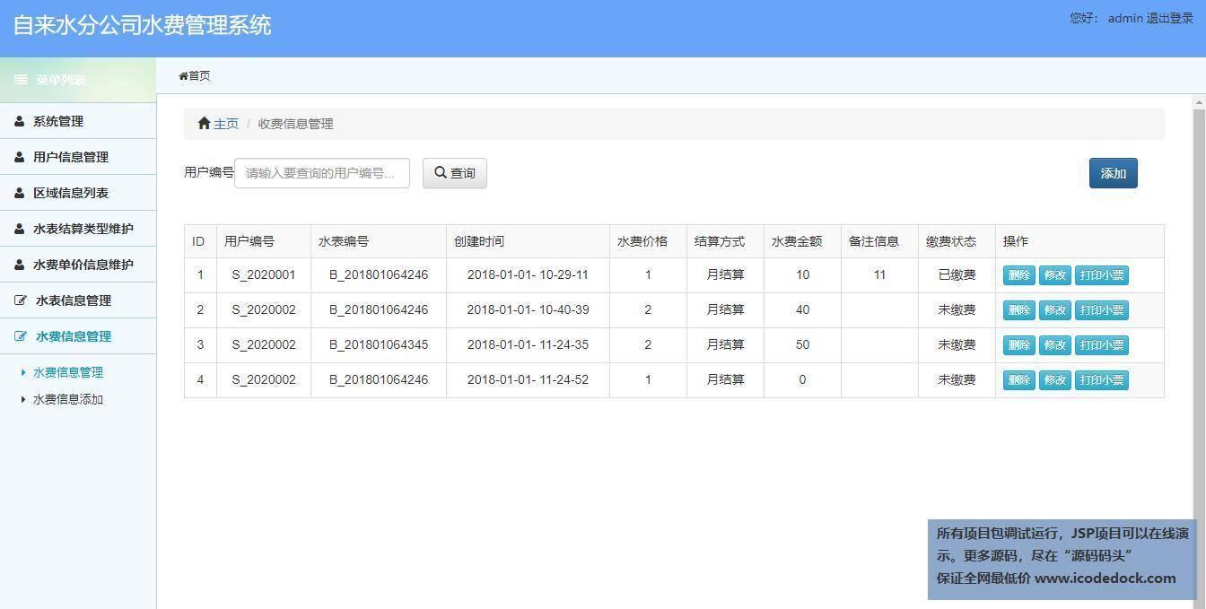 源码码头-SSH自来水公司水费缴费管理系统-管理员角色-水费信息管理