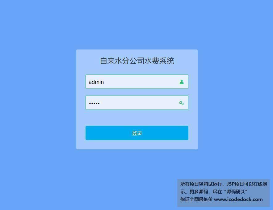源码码头-SSH自来水公司水费缴费管理系统-管理员角色-管理员登录