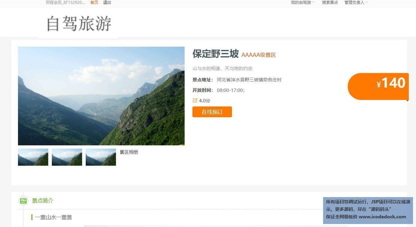 源码码头-SSH自驾游管理系统-用户角色-查看景点和酒店