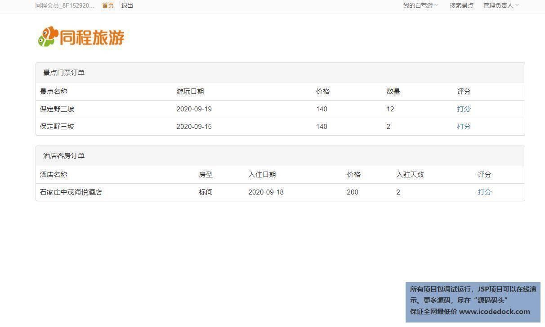 源码码头-SSH自驾游管理系统-用户角色-查看酒店和景点订单