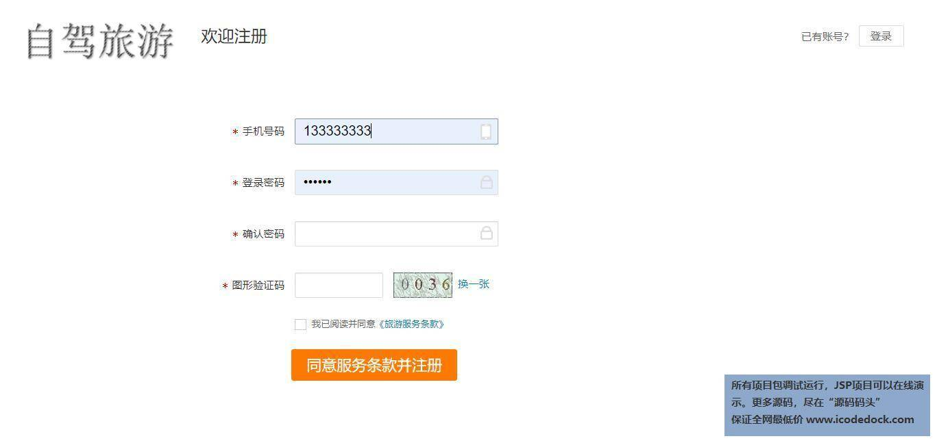 源码码头-SSH自驾游管理系统-用户角色-用户注册