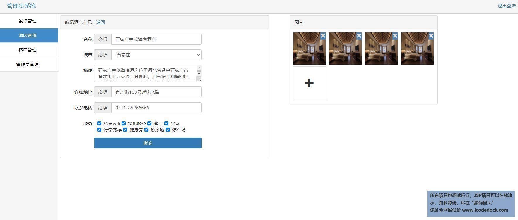源码码头-SSH自驾游管理系统-管理员角色-编辑酒店