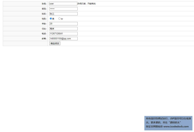 源码码头-SSH艺术课程购买网站-用户角色-修改个人信息