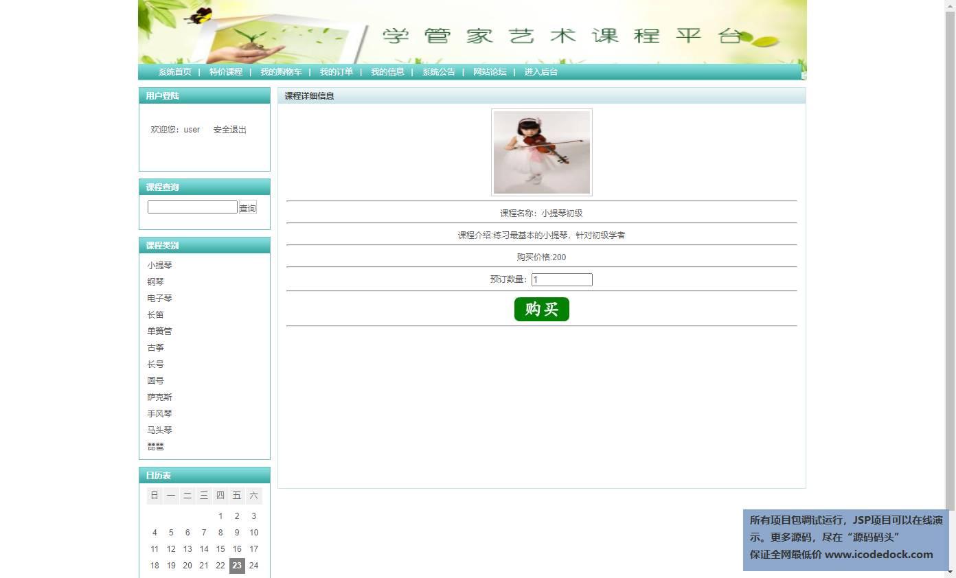 源码码头-SSH艺术课程购买网站-用户角色-购买课程