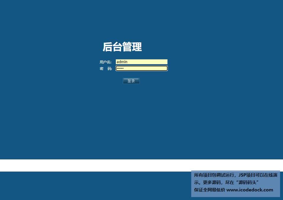 源码码头-SSH艺术课程购买网站-管理员角色-管理员登录