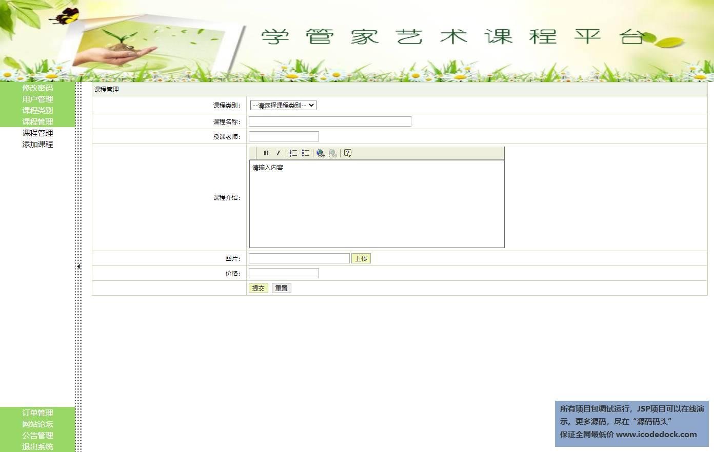 源码码头-SSH艺术课程购买网站-管理员角色-课程添加