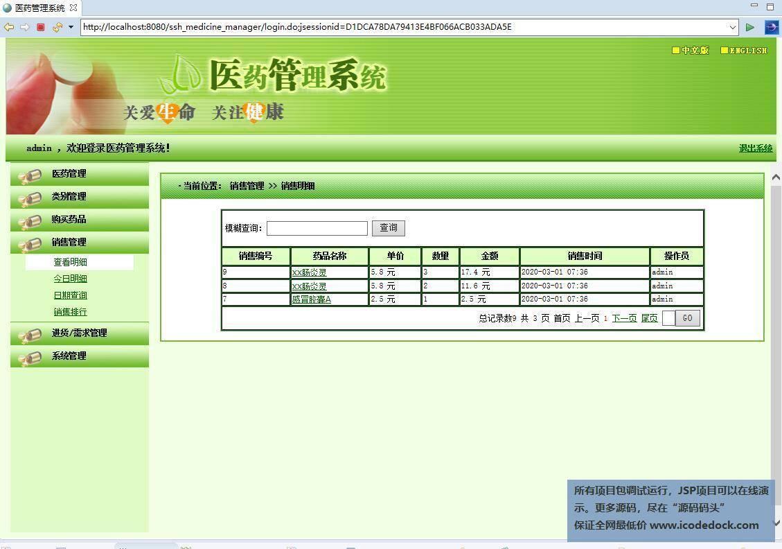 源码码头-SSH药品管理信息系统-管理员角色-销售明细