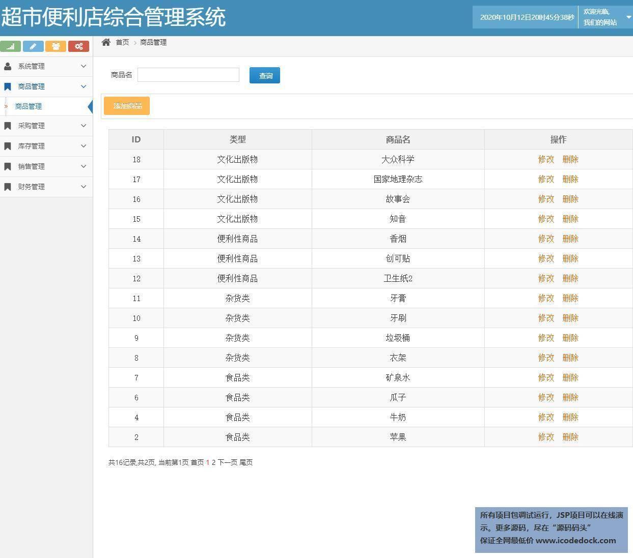 源码码头-SSH超市便利店综合管理系统-管理员角色-商品管理