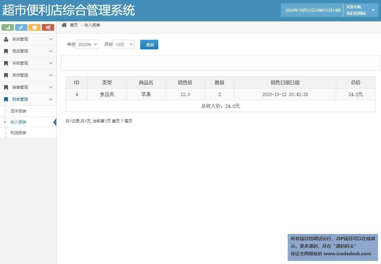 源码码头-SSH超市便利店综合管理系统-管理员角色-收入报表统计