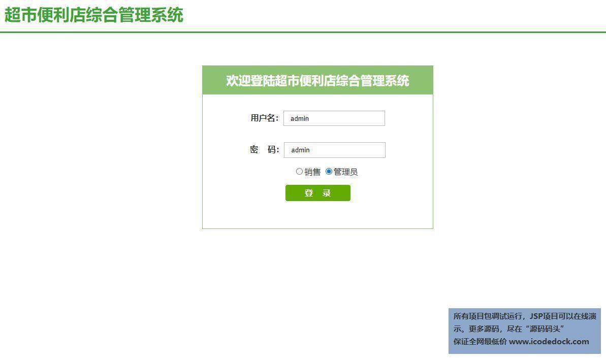 源码码头-SSH超市便利店综合管理系统-管理员角色-管理员角色登录