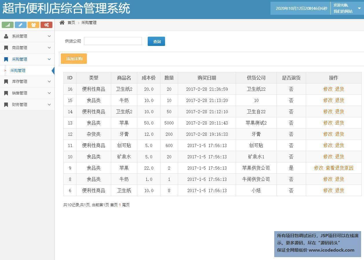 源码码头-SSH超市便利店综合管理系统-管理员角色-采购管理