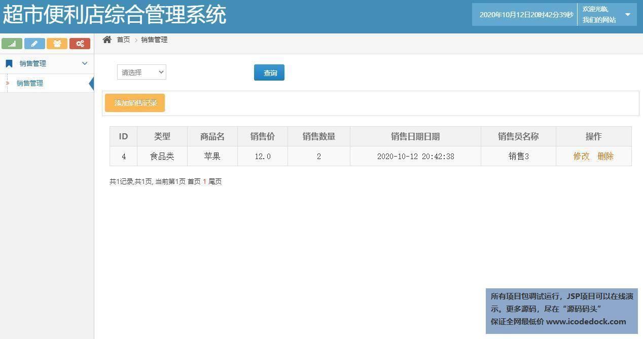 源码码头-SSH超市便利店综合管理系统-销售员角色-管理销售记录