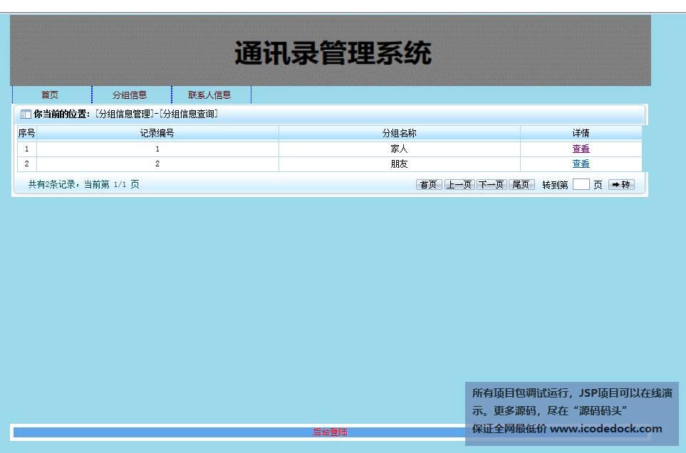 源码码头-SSH通讯录管理系统-用户角色-查看分组信息