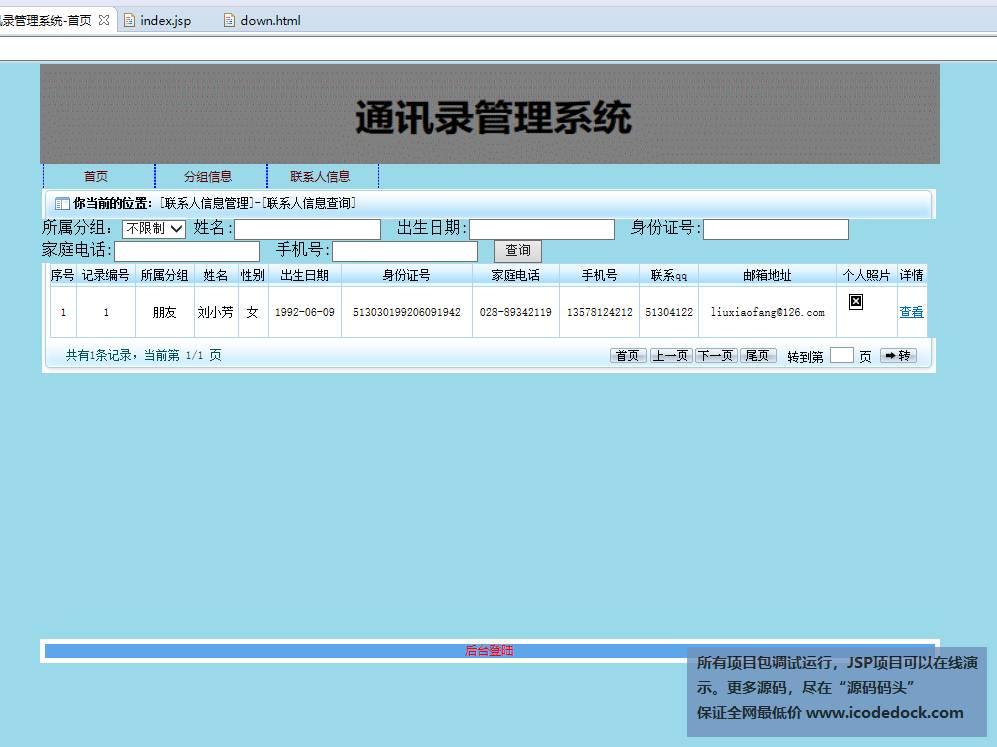 源码码头-SSH通讯录管理系统-用户角色-查看联系人信息