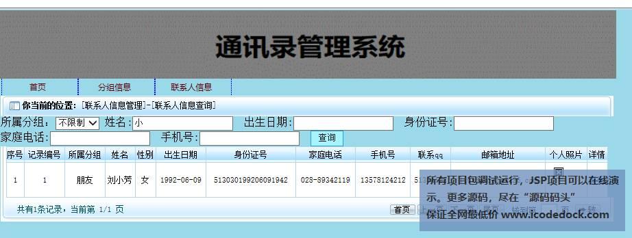 源码码头-SSH通讯录管理系统-用户角色-查询