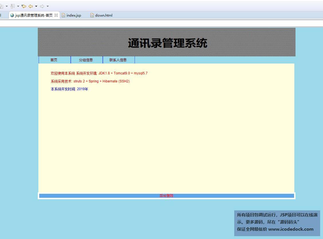 源码码头-SSH通讯录管理系统-用户角色-首页