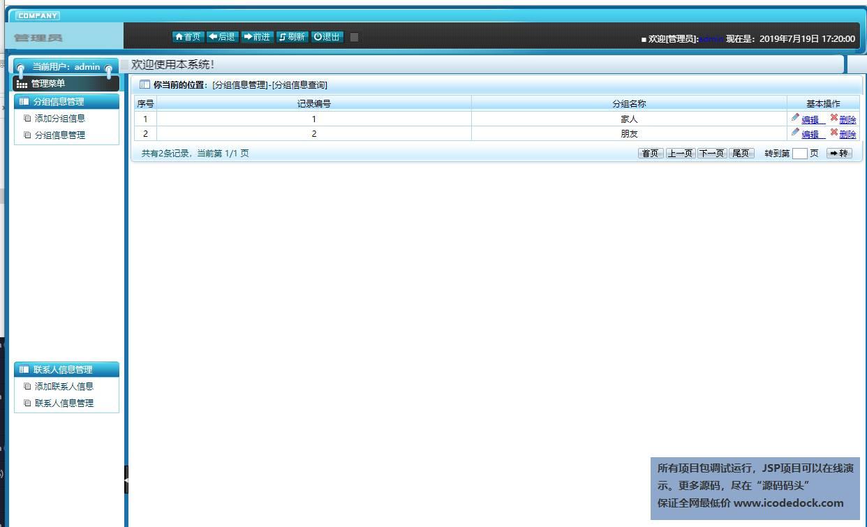 源码码头-SSH通讯录管理系统-管理员角色-分组信息编辑