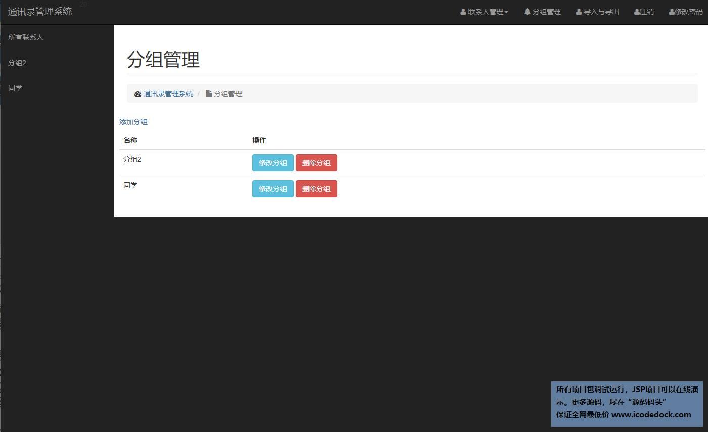 源码码头-SSH通讯录网站管理系统-用户角色-分组管理