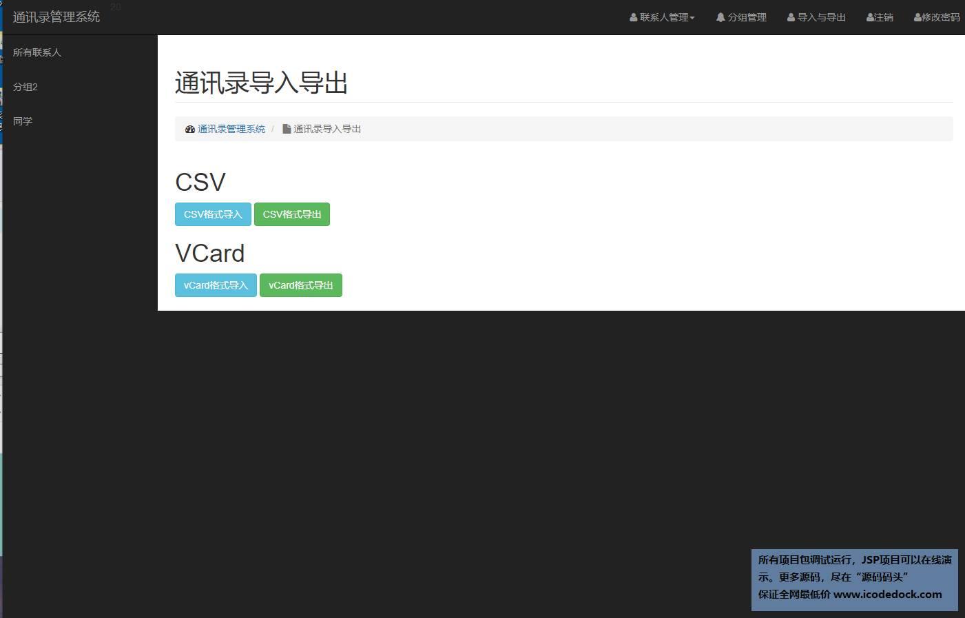 源码码头-SSH通讯录网站管理系统-用户角色-导入与导出