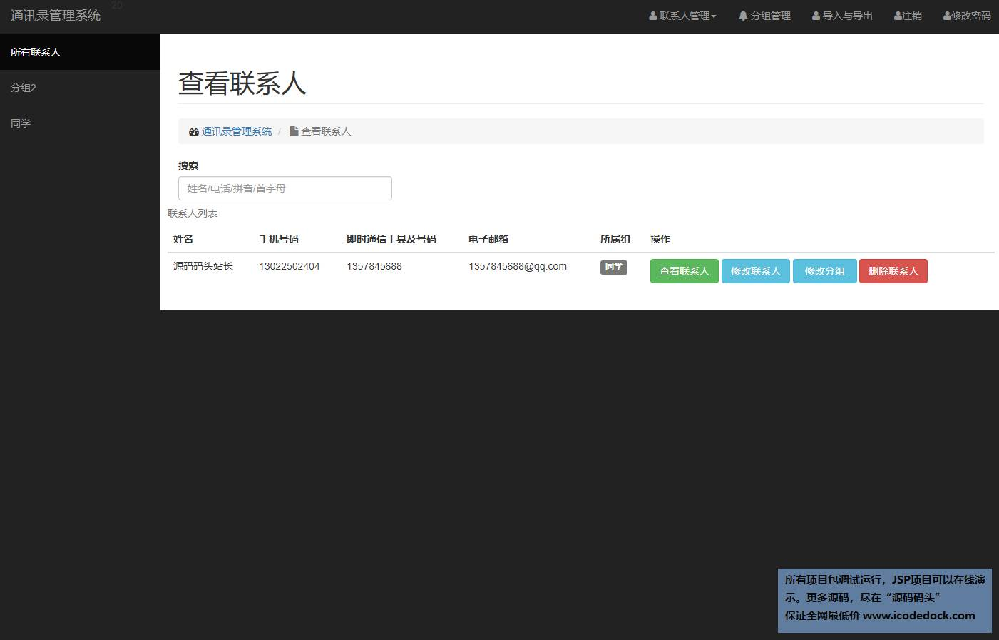 源码码头-SSH通讯录网站管理系统-用户角色-查看联系人