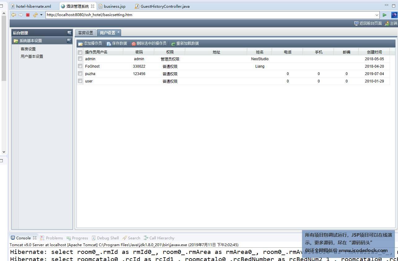 源码码头-SSH酒店管理系统-增删改查管理员信息