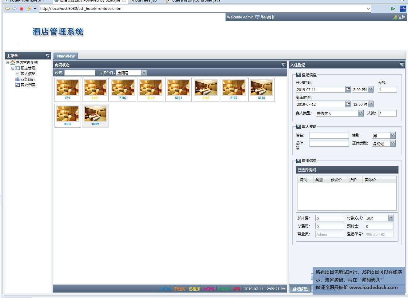 源码码头-SSH酒店管理系统-首页