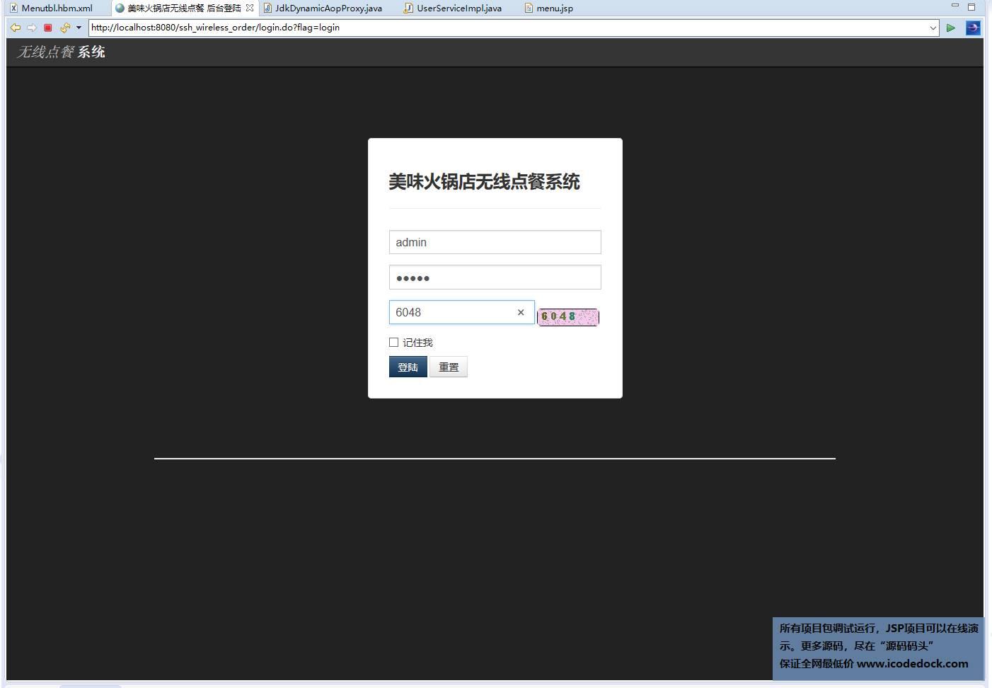源码码头-SSH餐厅点餐管理系统-管理员角色-管理员登录