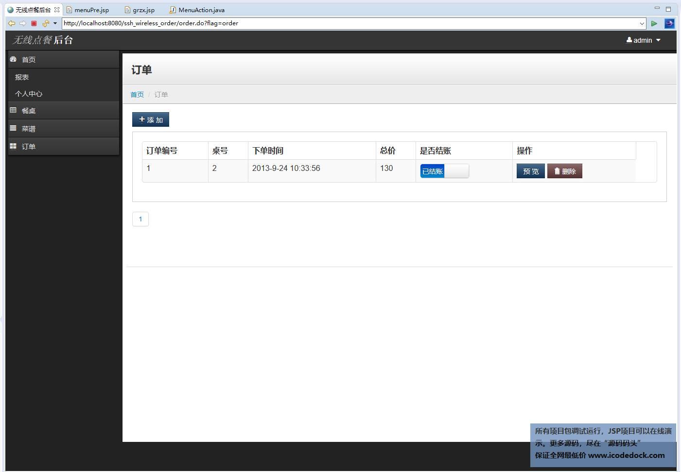 源码码头-SSH餐厅点餐管理系统-管理员角色-订单管理