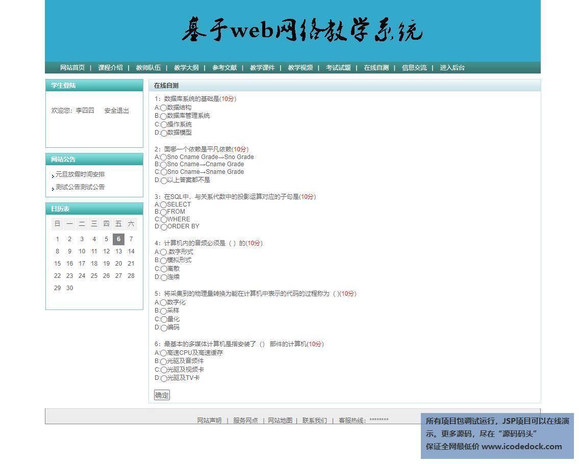 源码码头-SSH高校在线网络教学系统-学生角色-在线测试