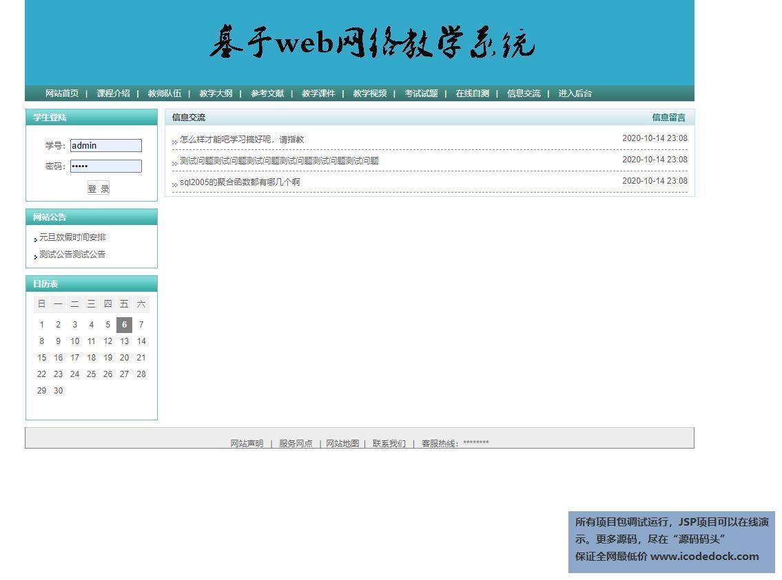 源码码头-SSH高校在线网络教学系统-学生角色-学生角色首页