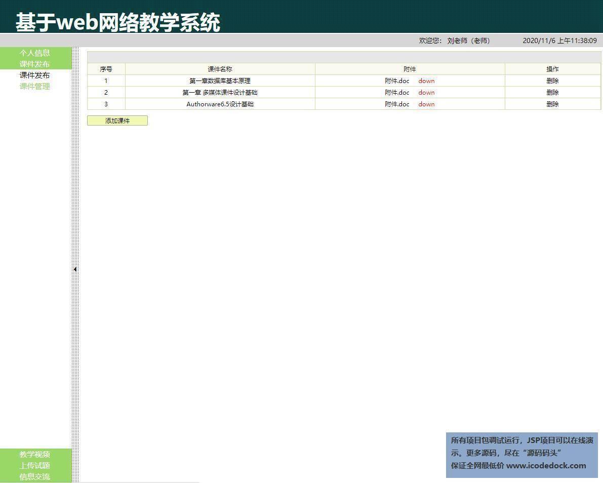 源码码头-SSH高校在线网络教学系统-教师角色-课件管理