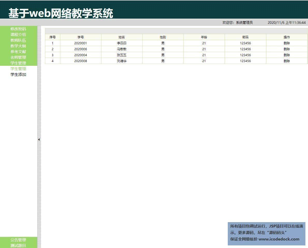 源码码头-SSH高校在线网络教学系统-管理员角色-学生管理