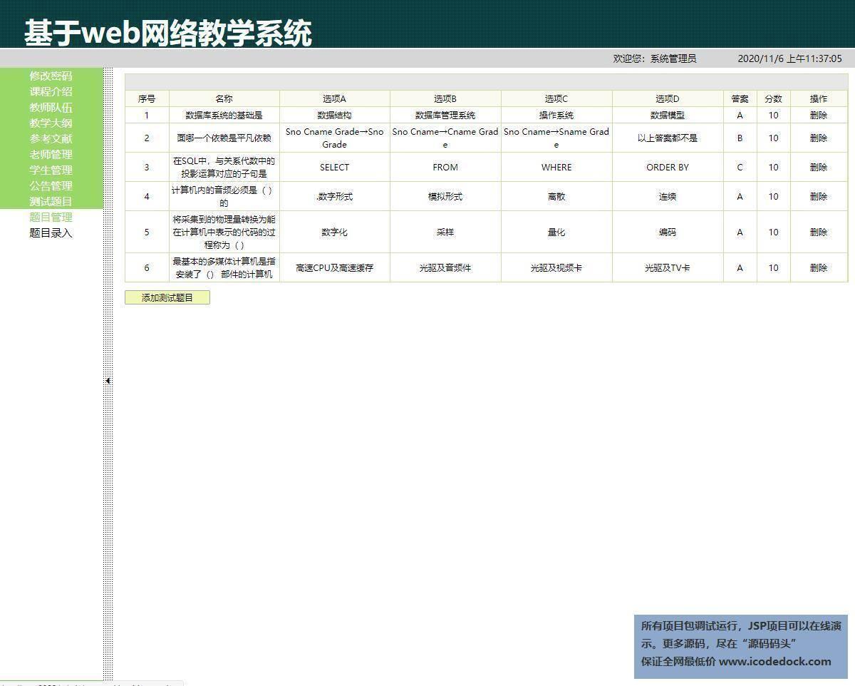 源码码头-SSH高校在线网络教学系统-管理员角色-测试题目管理
