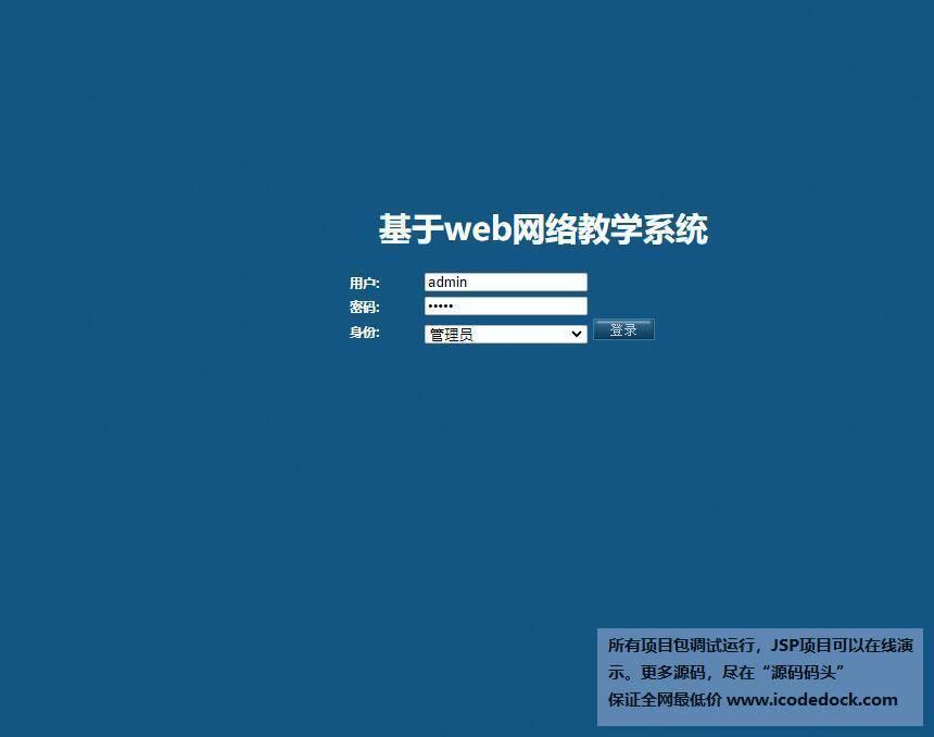 源码码头-SSH高校在线网络教学系统-管理员角色-管理员登录