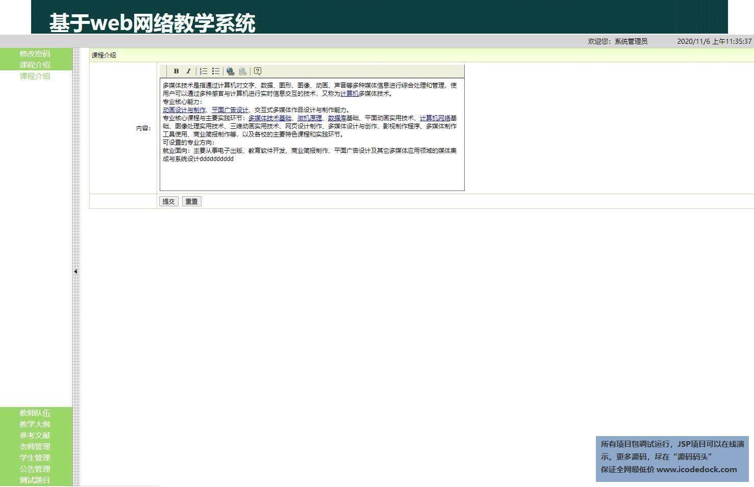 源码码头-SSH高校在线网络教学系统-管理员角色-课程介绍管理