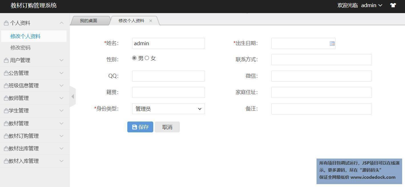 源码码头-SSH高校教材订购管理系统-管理员角色-个人资料管理