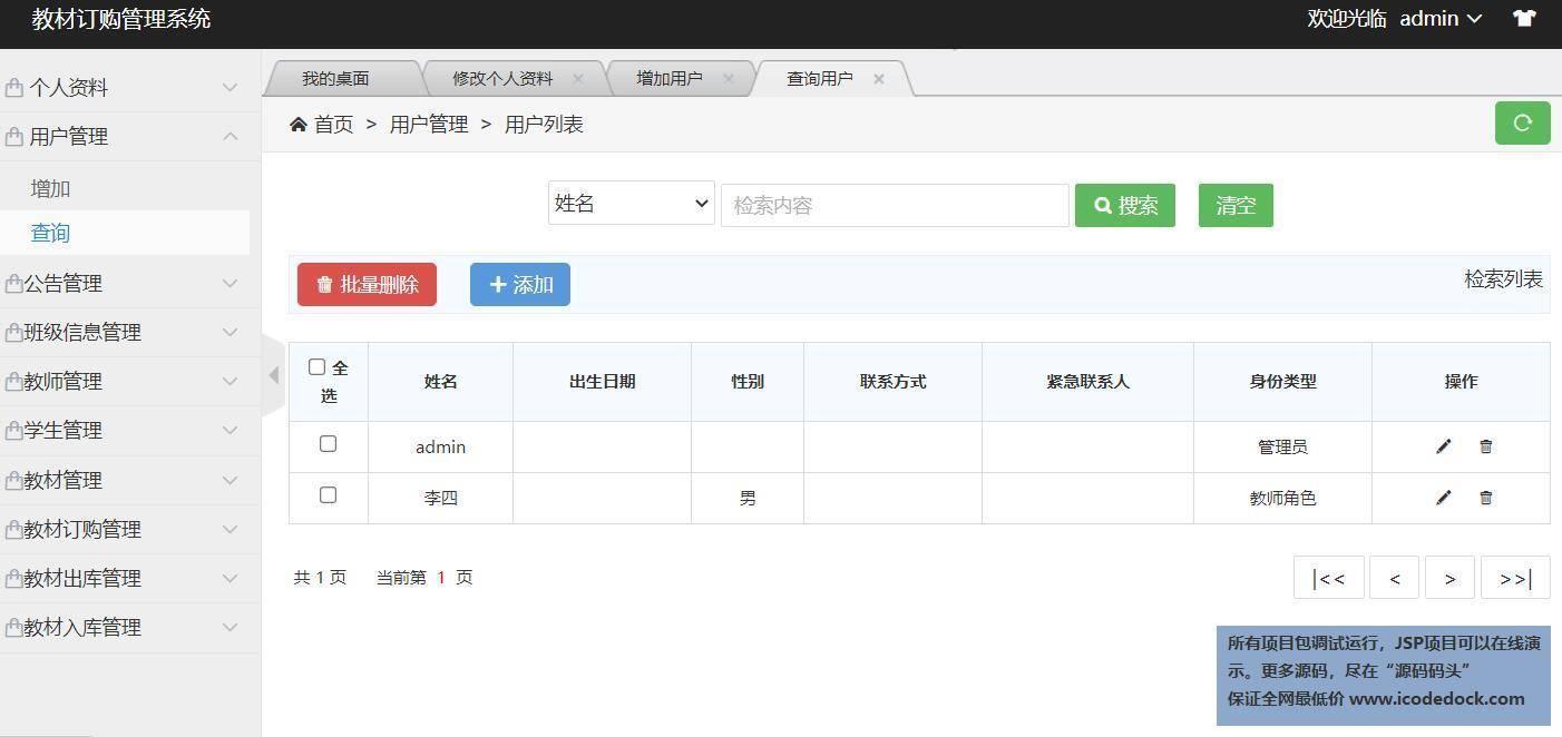 源码码头-SSH高校教材订购管理系统-管理员角色-用户管理