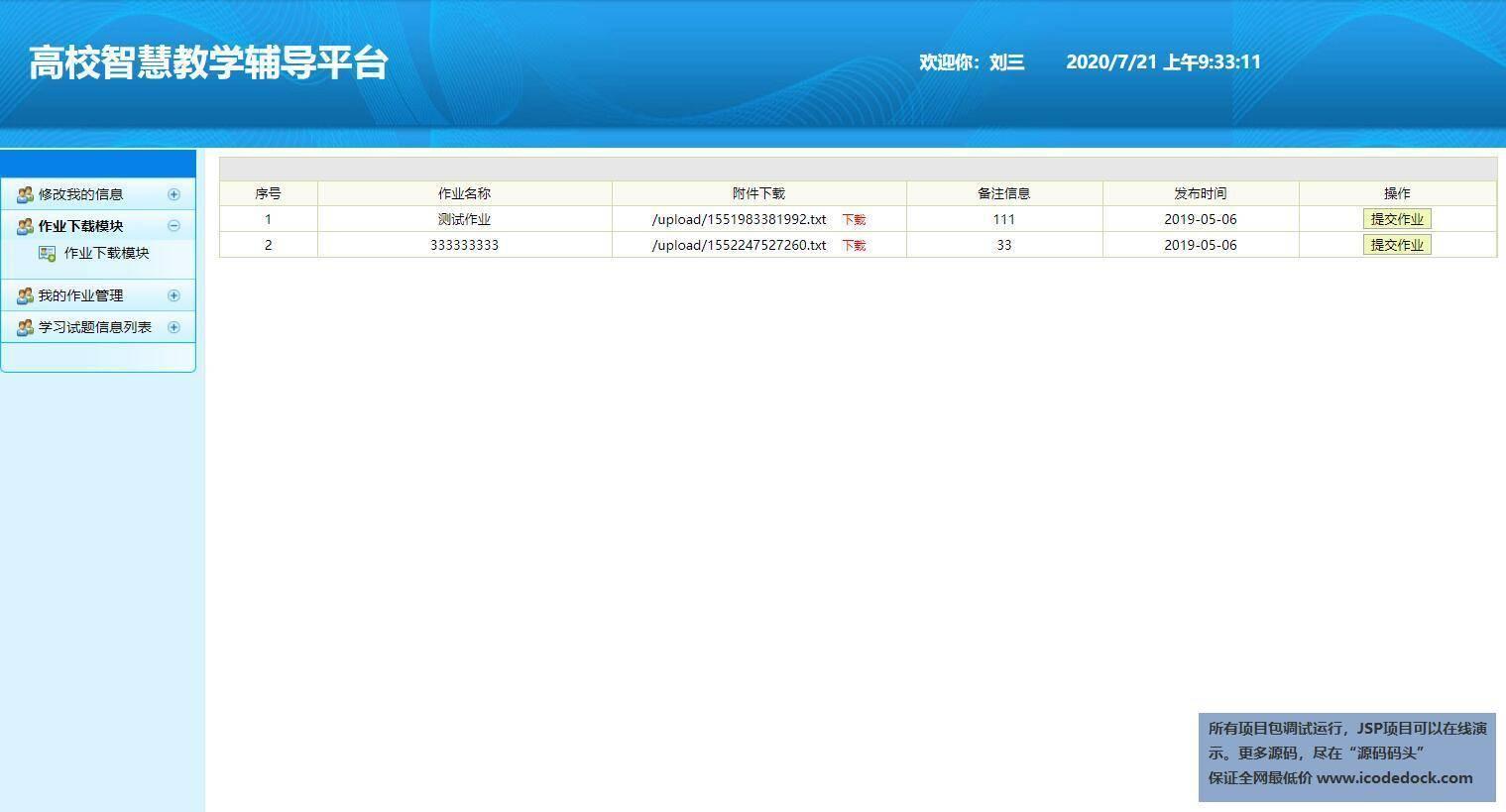 源码码头-SSH高校智慧教学辅导平台系统-用户角色-作业下载