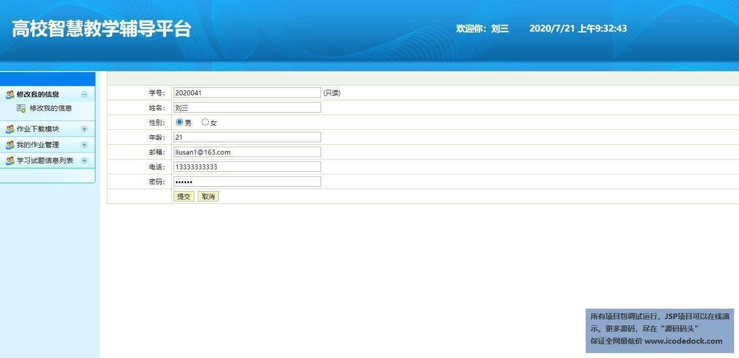源码码头-SSH高校智慧教学辅导平台系统-用户角色-修改个人信息