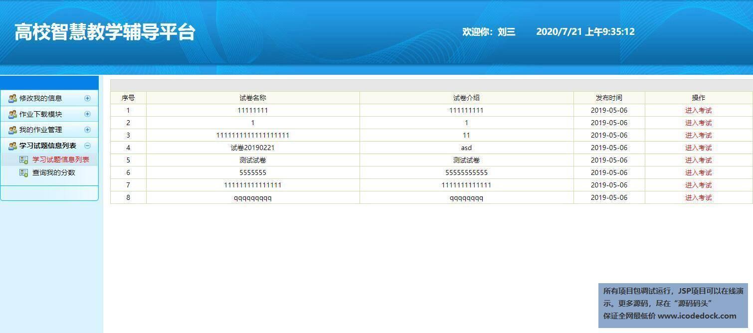 源码码头-SSH高校智慧教学辅导平台系统-用户角色-考试管理