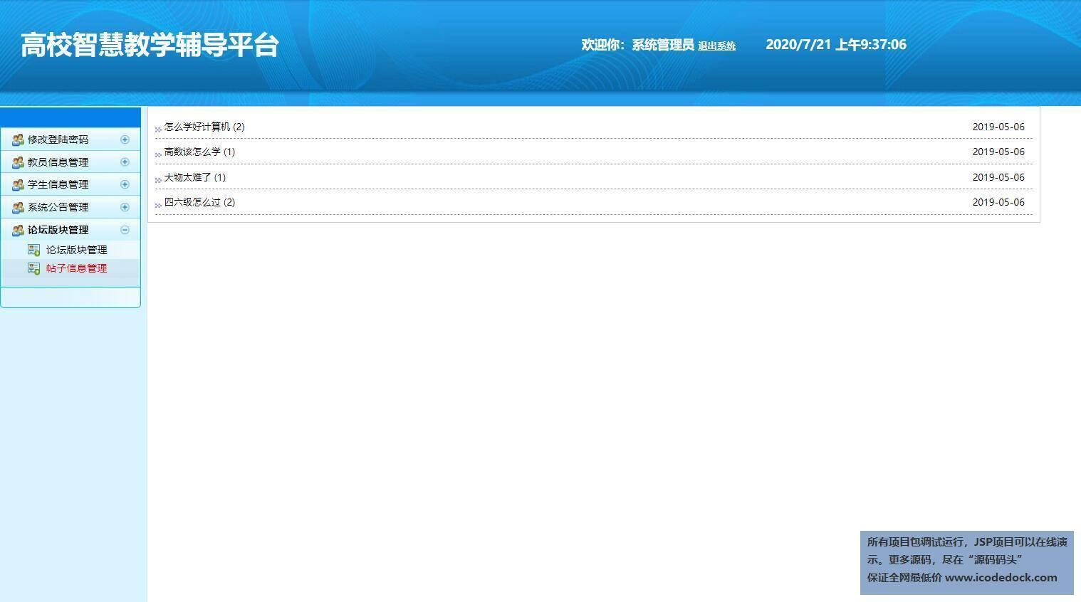源码码头-SSH高校智慧教学辅导平台系统-管理员角色-帖子管理