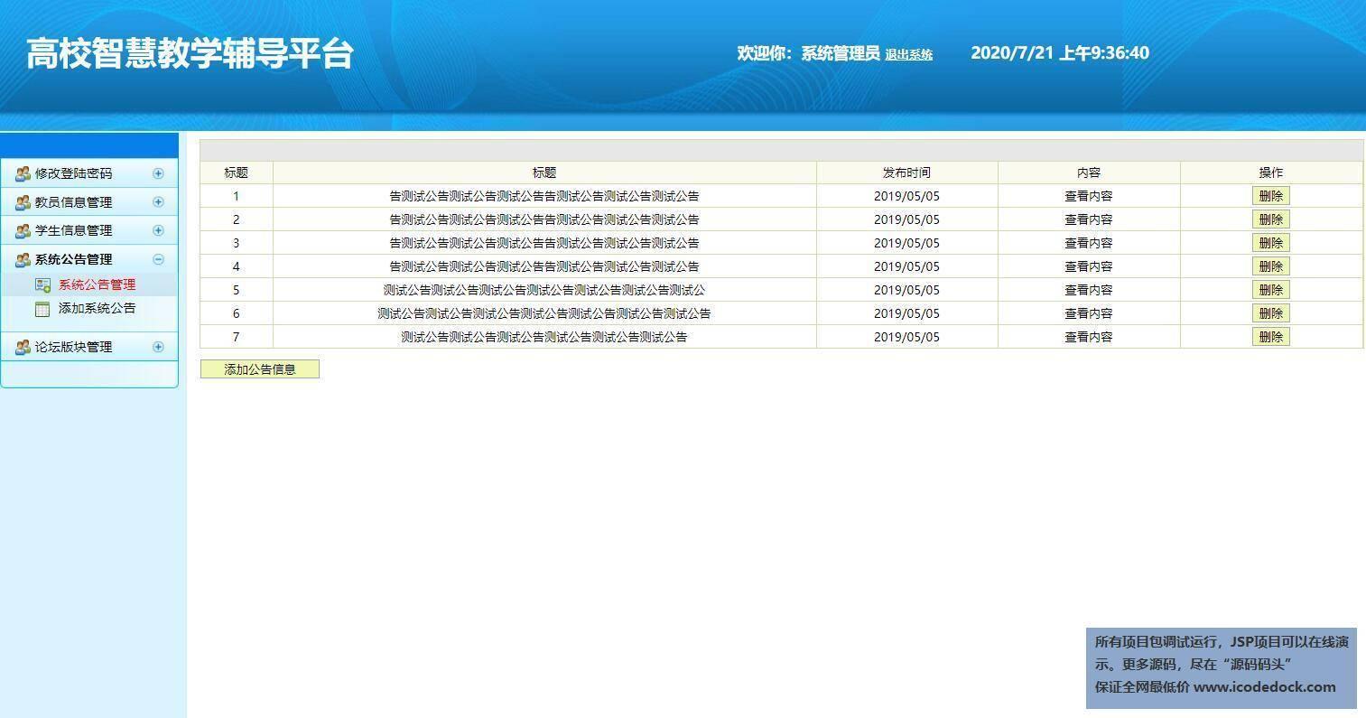 源码码头-SSH高校智慧教学辅导平台系统-管理员角色-系统公告管理
